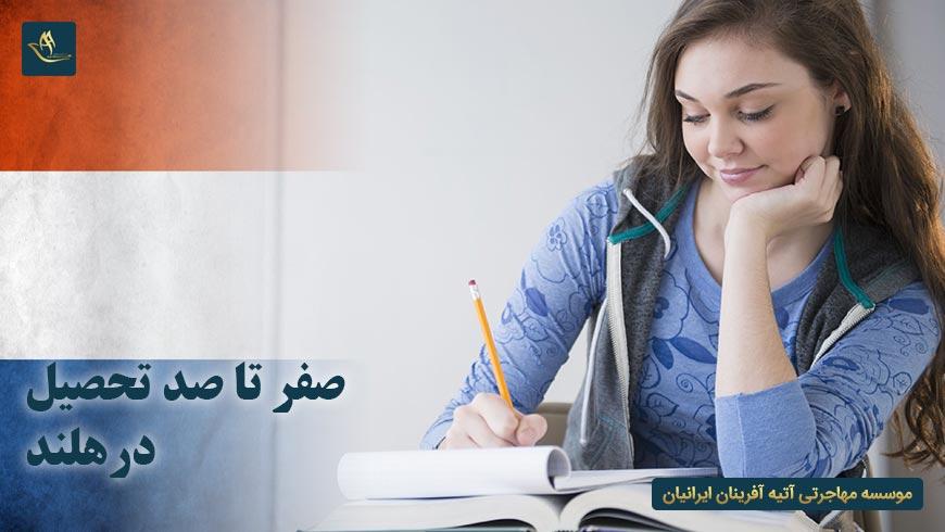 صفر تا صد تحصیل در هلند 2021 (تمام نکات تحصیل در هلند)