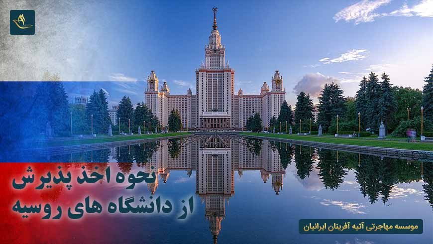 نحوه اخذ پذیرش از دانشگاه های روسیه | مراحل اخذ پذیرش از دانشگاه های روسیه