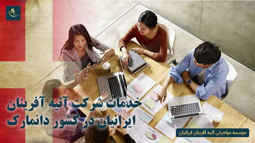 خدمات شرکت آتیه آفرینان ایرانیان در کشور دانمارک | مهاجرت به کشور دانمارک | اقامت دانمارک | تحصیل در دانمارک