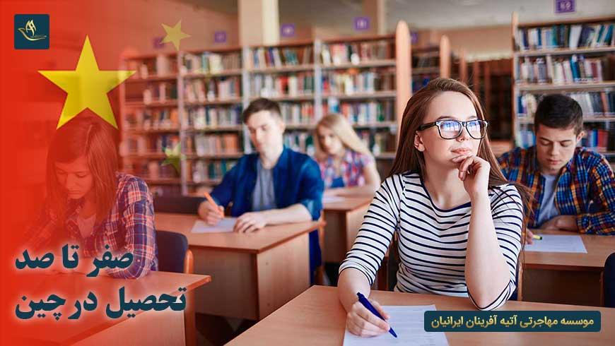 صفر تا صد تحصیل در چین 2021 (تمام نکات تحصیل در چین)