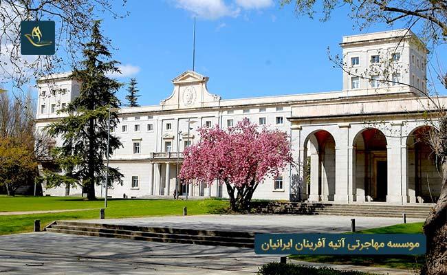 نحوه اخذ پذیرش از دانشگاه های اسپانیا |  مدارک مورد نیاز برای اخذ پذیرش از دانشگاه های اسپانیا | تحصیل در اسپانیا