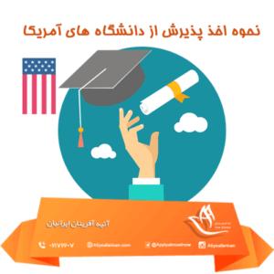نحوه اخذ پذیرش از دانشگاه های آمریکا