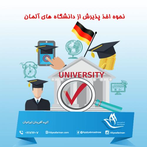 نحوه اخذ پذیرش از دانشگاه های آلمان