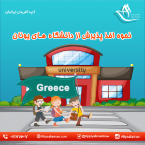 نحوه اخذ پذیرش از دانشگاه های یونان