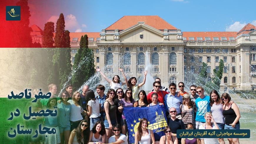 صفر تا صد تحصیل در مجارستان