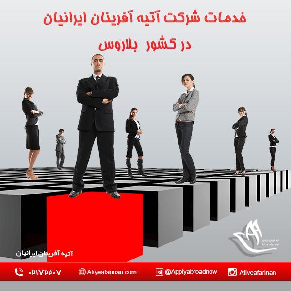 خدمات شرکت آتیه آفرینان ایرانیان در کشور بلاروس