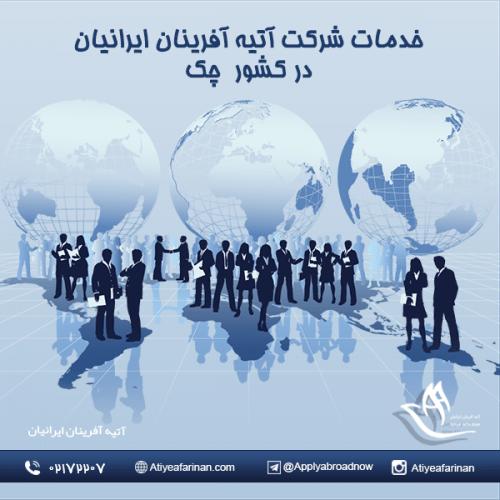 خدمات شرکت آتیه آفرینان ایرانیان در کشور جمهوری چک
