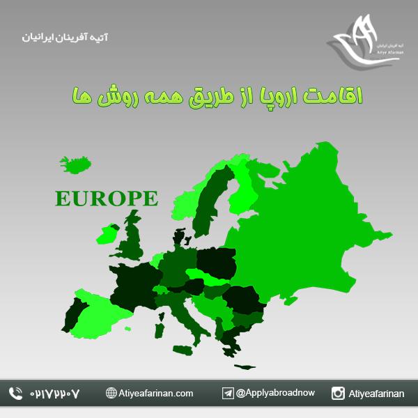 اخذ اقامت اروپا از طریق همه روش ها
