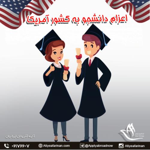 اعزام دانشجو به کشور آمریکا
