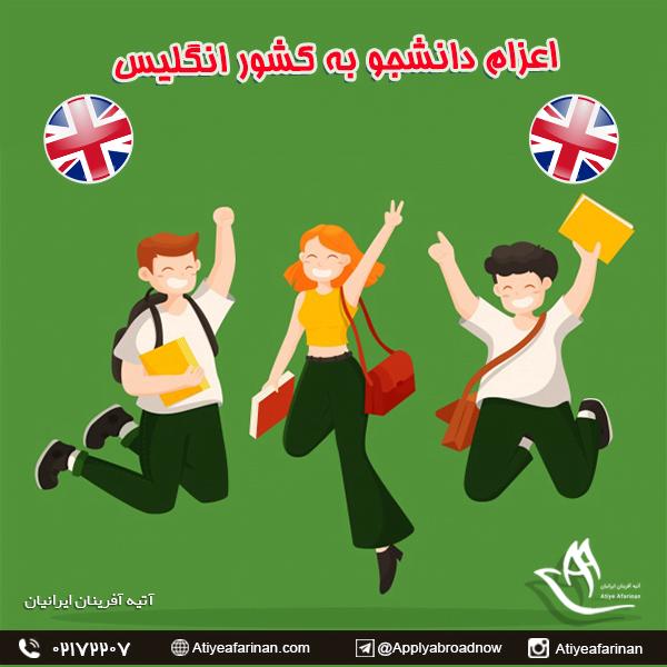 اعزام دانشجو به انگلیس