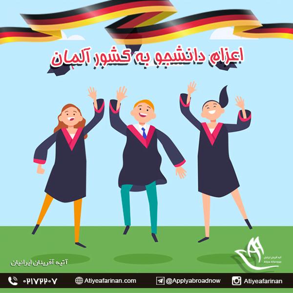 اعزام دانشجو به کشور آلمان
