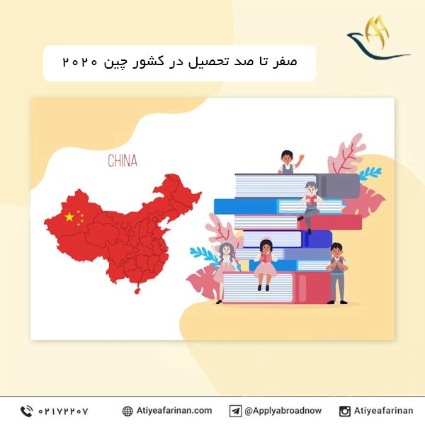 تحصیل در چین 2020