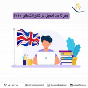 تحصیل در انگلیس