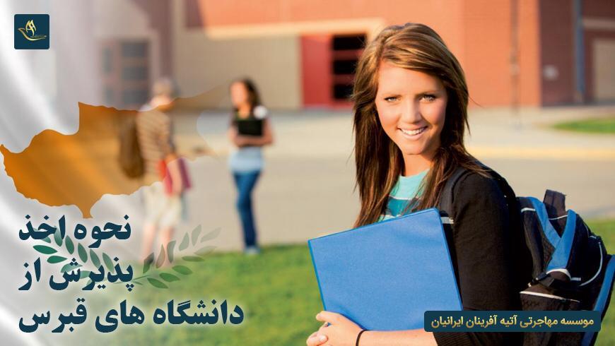 نحوه اخذ پذیرش از دانشگاه های قبرس