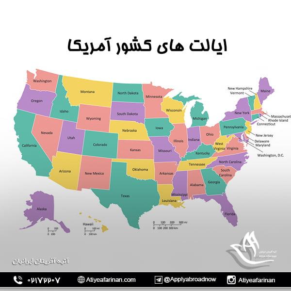 ایالت های کشور آمریکا