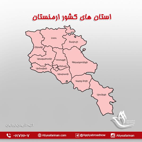 استان های کشور ارمنستان