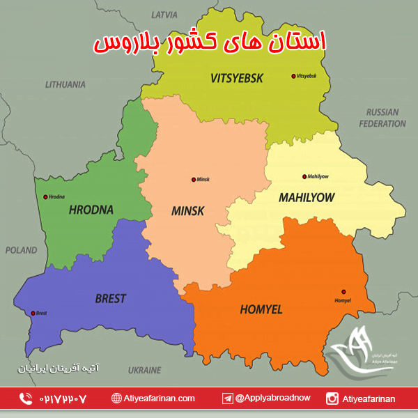 استان های کشور بلاروس