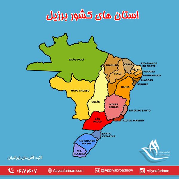 استان های کشور برزیل