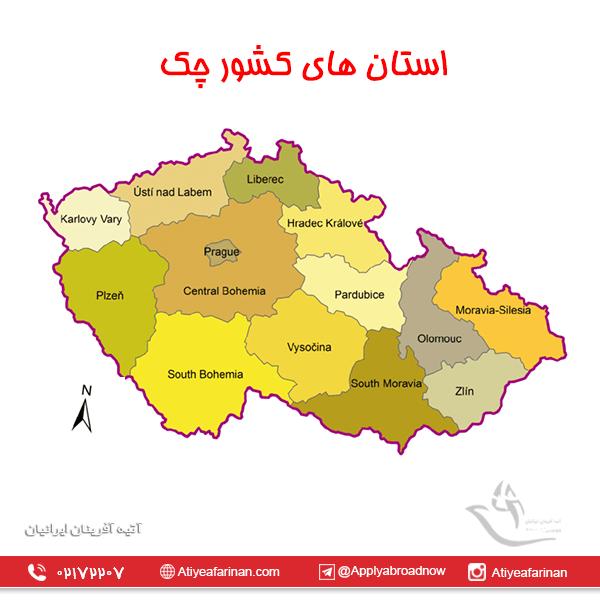 استان های کشور چک