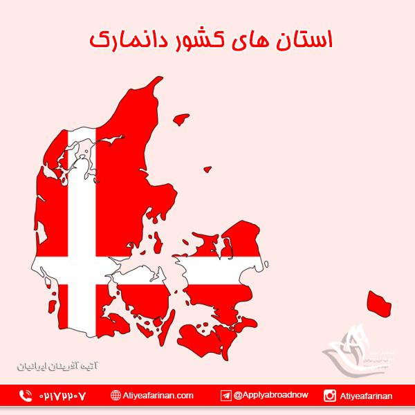 استان های کشور دانمارک