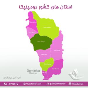 استان های کشور دومینیکا