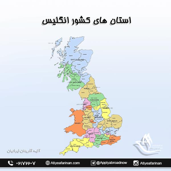 استان های کشور انگلیس