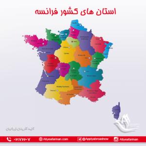 استان های کشور فرانسه