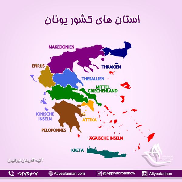استان های کشور یونان