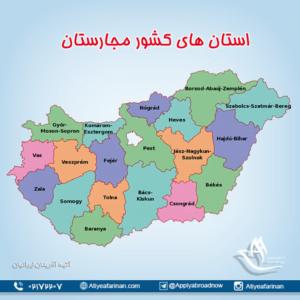 استان های کشور مجارستان