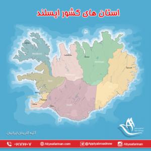 استان های کشور ایسلند