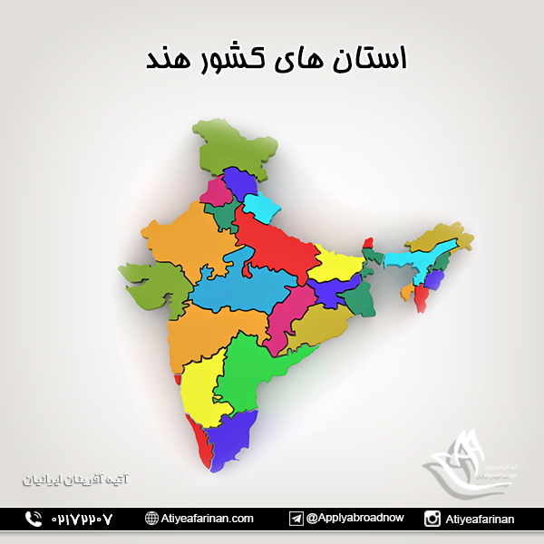 استان های کشور هند