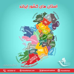 استان های کشور ایرلند