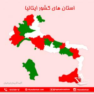 استان های کشور ایتالیا