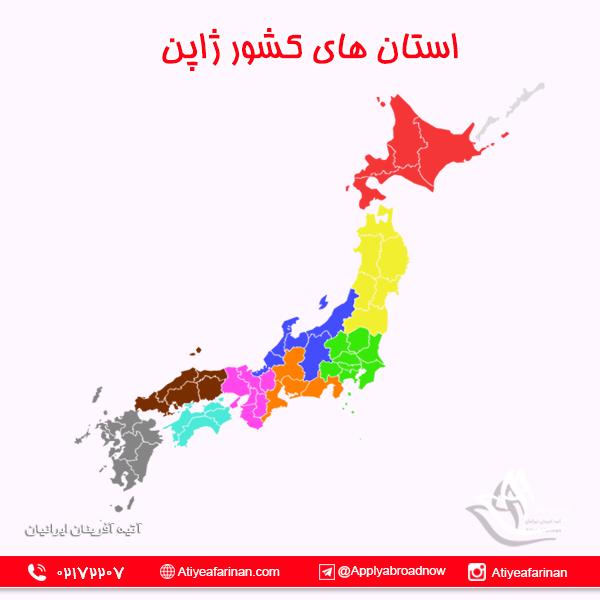استان های کشور ژاپن