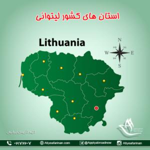 استان های کشور لیتوانی