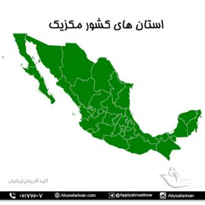 استان های کشور مکزیک