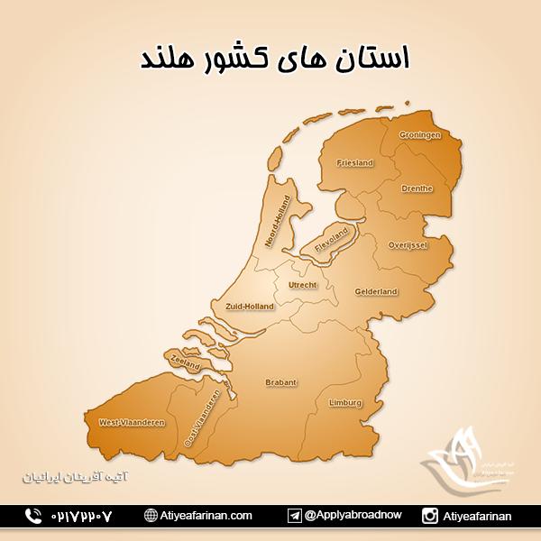 استان های کشور هلند