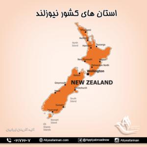 استان های کشور نیوزلند