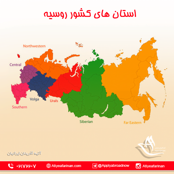 استان های کشور روسیه