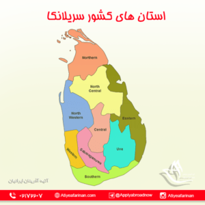 استان های کشور سریلانکا
