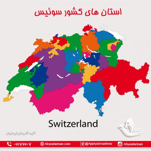 استان های کشور سوئیس