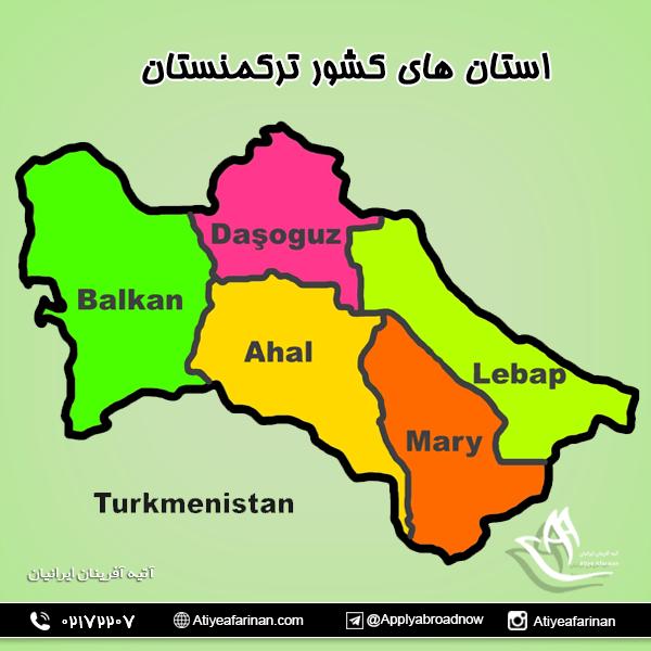 استان های کشور ترکمنستان