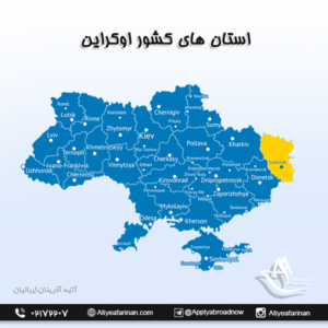 استان های کشور اوکراین
