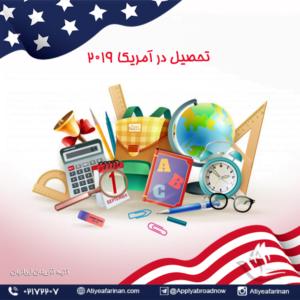 تحصیل در آمریکا 2019