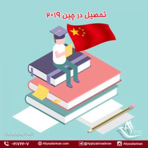 تحصیل در چین 2019