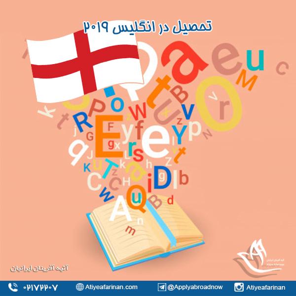 تحصیل در انگلیس 2019