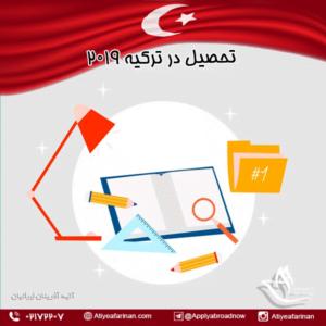 تحصیل در ترکیه 2019