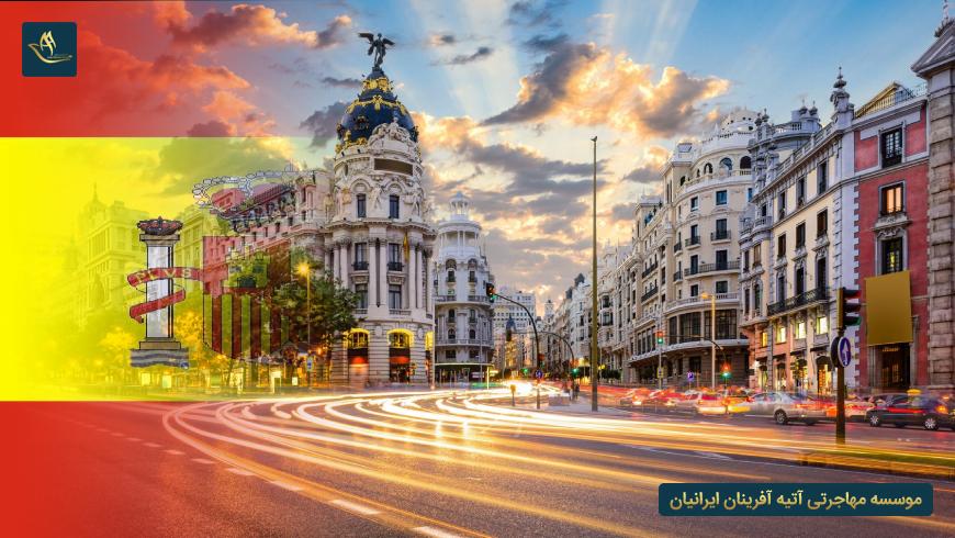 اعزام دانشجو به کشور اسپانیا