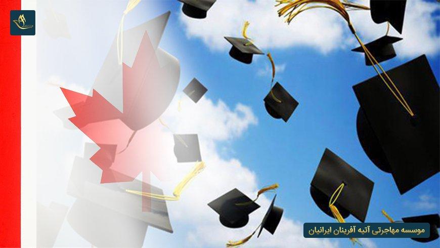 اعزام دانشجو به کشور کانادا