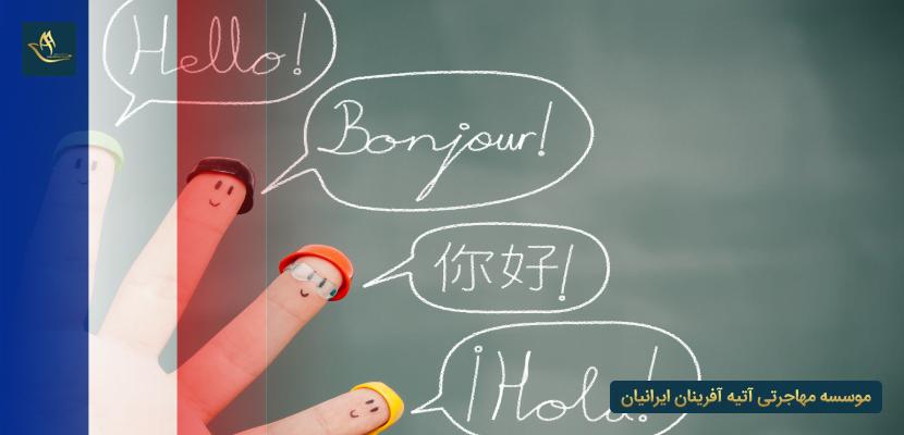 دوره های زبان کشور فرانسه